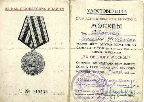 Award document of Defense of Moscow medal