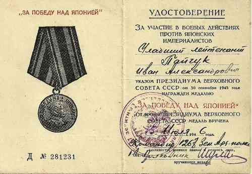 Award document of Victory over Japan medal