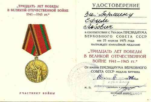 Award document of 30th anniversary in the Victory in the Great Patriotic War