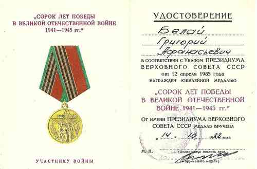 Award document of 40th anniversary in the Victory in the Great Patriotic War