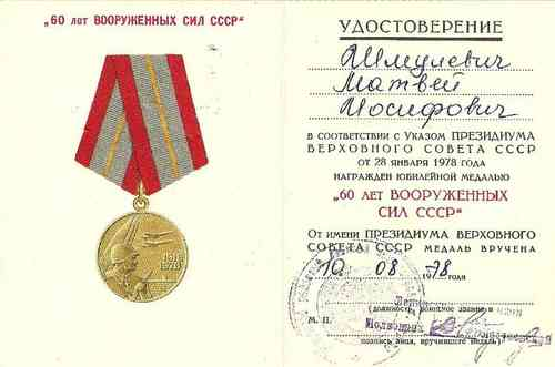 Award document of 60th anniversary of the Soviet Armed Forces