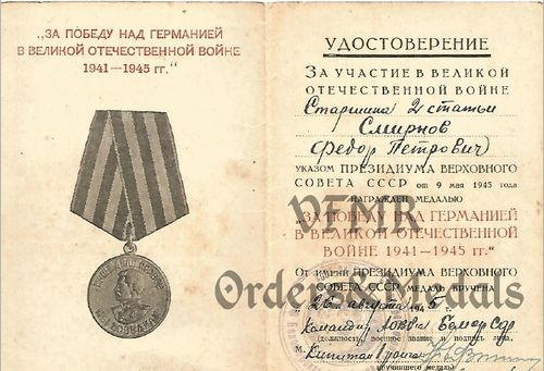 Award document of Victory over Germany medal