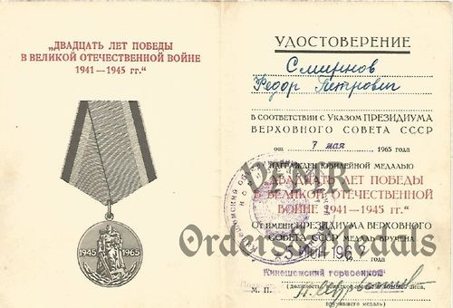 Award document of 20th anniversary in the Victory in the Great Patriotic War