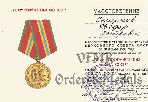 Award document of 70th anniversary of the Soviet Armed Forces