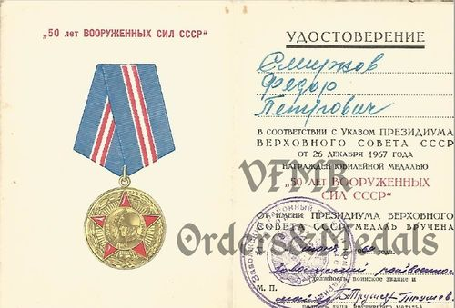 Award document of 50th anniversary of the Soviet Armed Forces