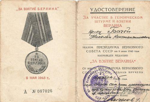 Award document of capture of Berlin medal